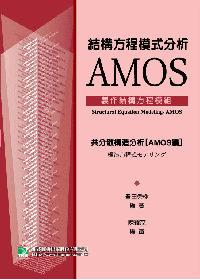 結構方程模式分析AMOS:製作結構方程模組