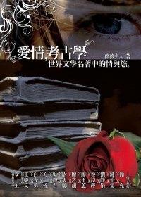 愛情考古學:世界文學名著中的情與慾