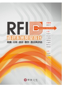 RFID資訊系統開發設計:規劃、分析、設計、製作、整合與評估
