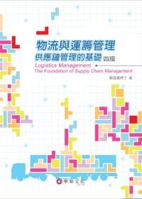 物流與運籌管理 =  Logistics management : 供應鏈管理的基礎 : the foundation of supply chain management /