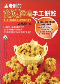 孟老師的100多道手工餅乾 【...