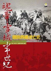 魂牽雪域半世紀:圖說西藏流亡史