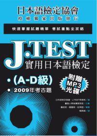 J.TEST實用日本語檢定:2009年考古題