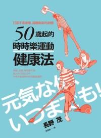 50歲起的時時樂運動健康法:打造不易疲倦.遠離痴呆的身體!