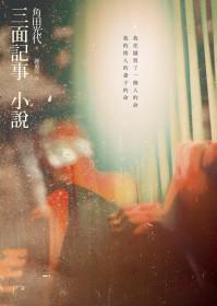 三面記事小說