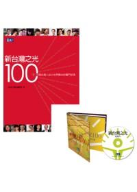 遠見雜誌-《新台灣之光100》+紀實片DVD