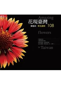 花現臺灣 :陳應欽 野花Spa 108