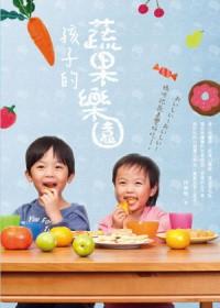 孩子的蔬果樂園
