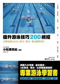 提升游泳技巧200絕招:完整收錄自由式‧蛙式