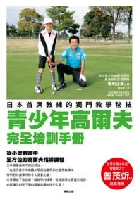 青少年高爾夫完全培訓手冊:日本首席教練的獨門教學秘技