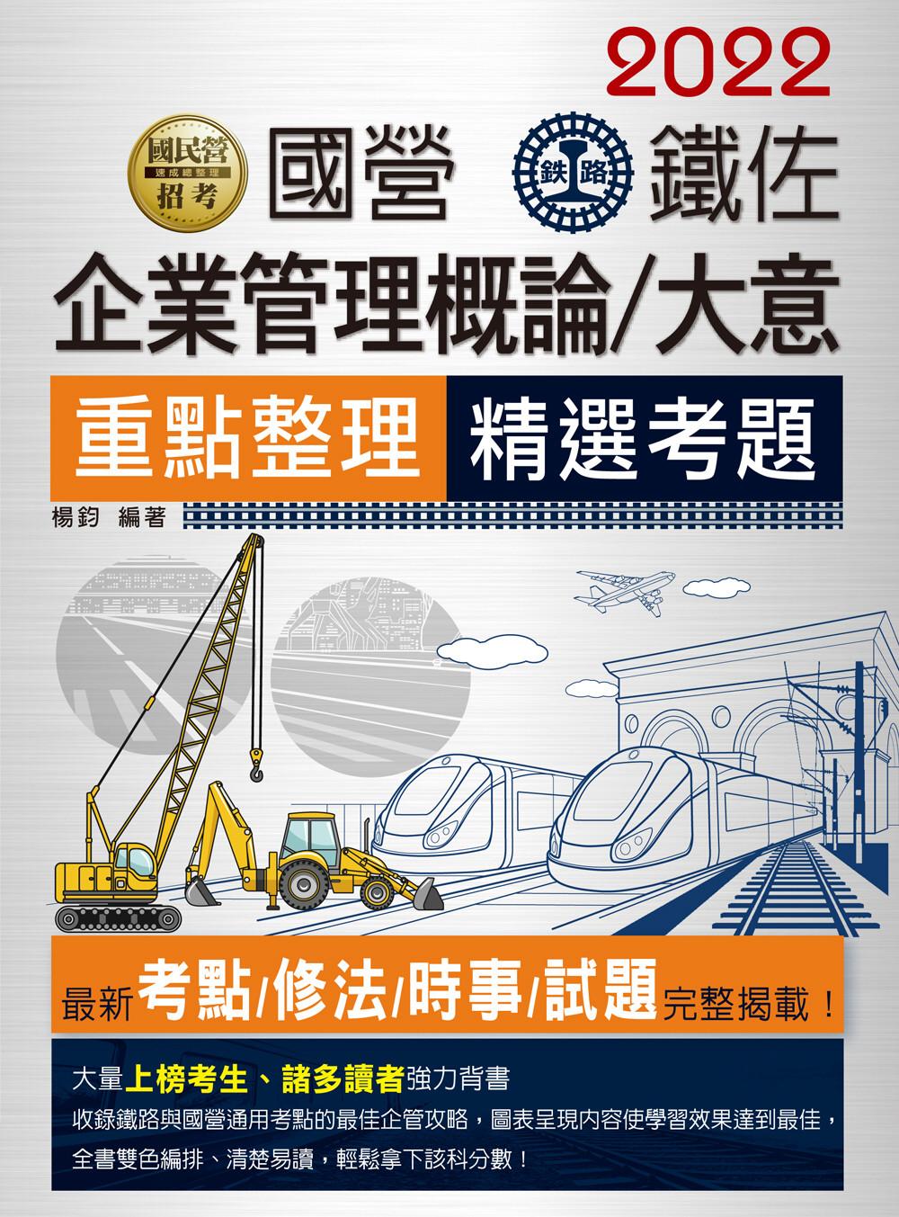 連續七年鐵路銷售冠軍 2019全新改版:鐵路企業管理大意