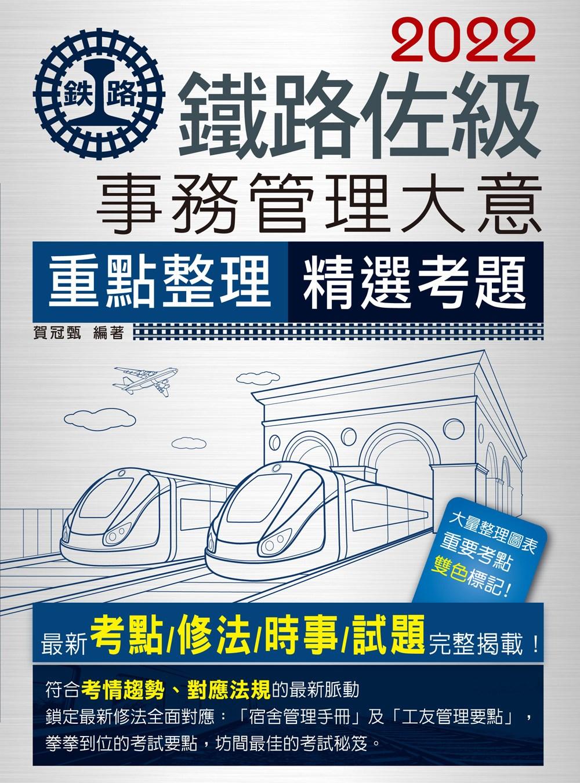 2018全新改版:鐵路事務管理大意(佐級適用)