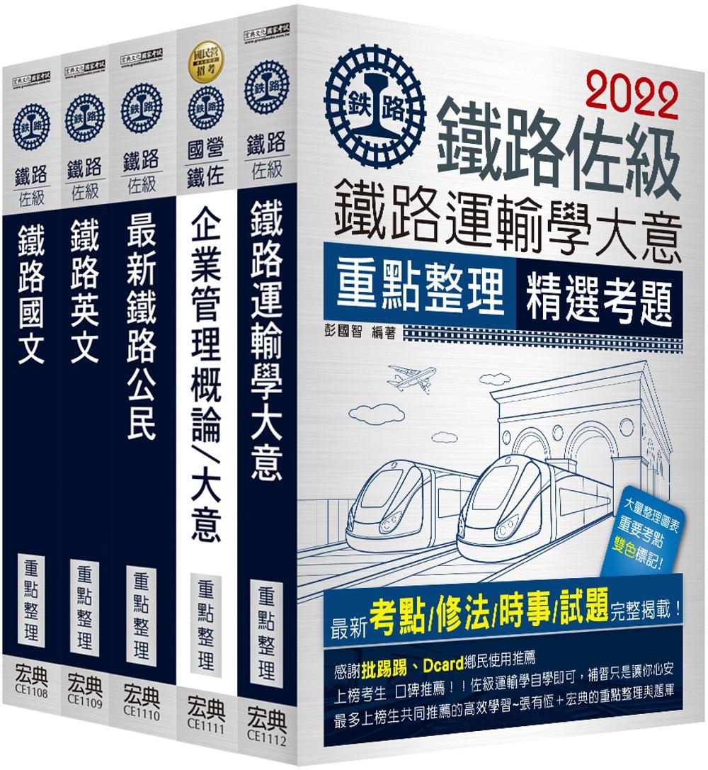 連續七年鐵路銷售冠軍 2019全新改版:鐵路特考:佐級「運輸營業」類科套書