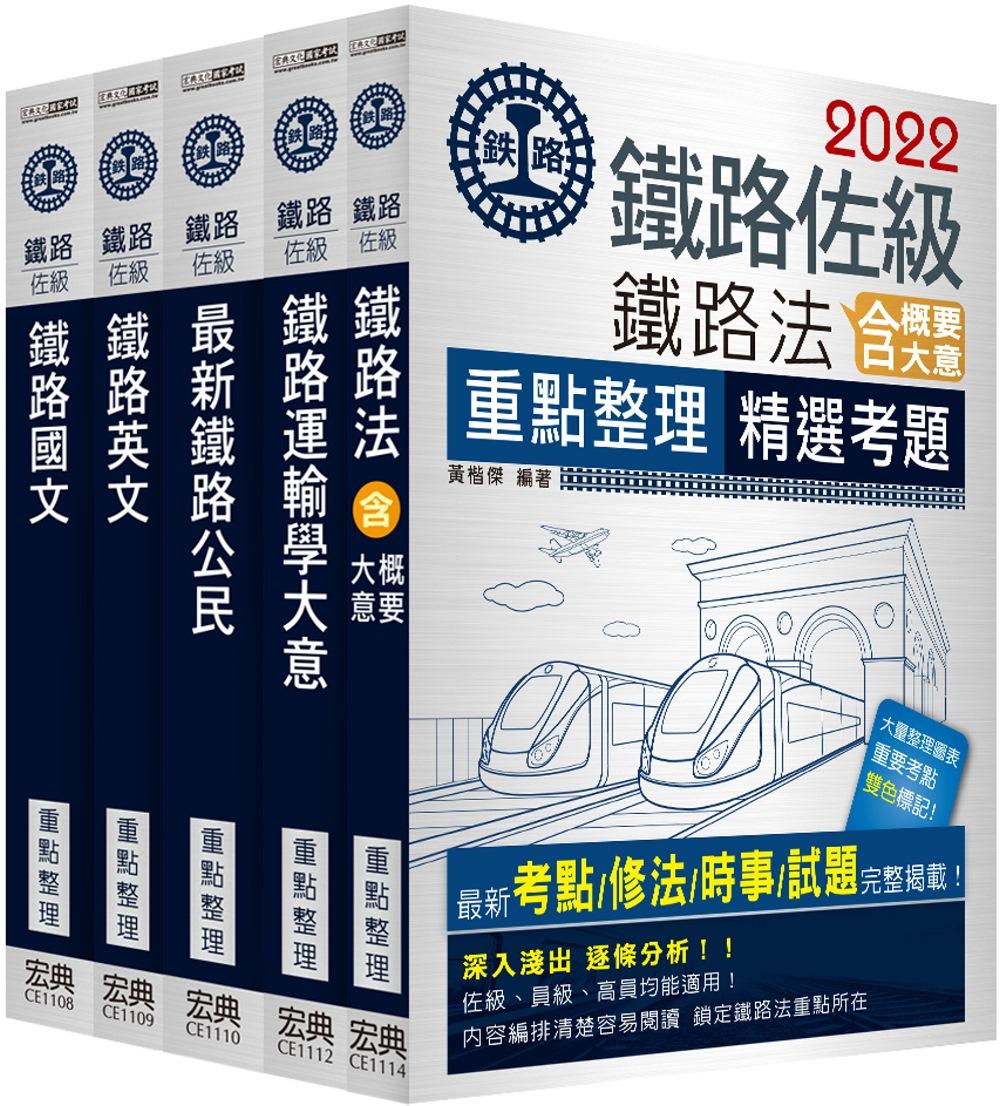 2018全新改版 鐵路特考:佐級「場站調車」類科套書