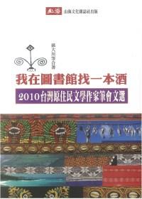 我在圖書館找一本酒:2010臺灣原住民文學作家筆會文選