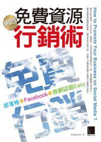 網路免費資源行銷術:部落格 Facebook 微網誌超Easy