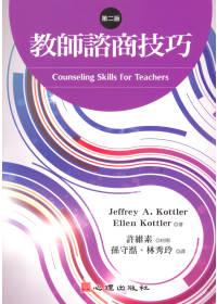 教師諮商技巧