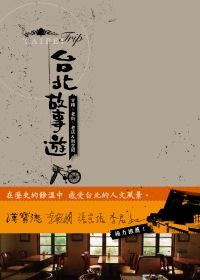 臺北故事遊:古蹟、老街、老店&新空間