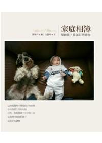 家庭相簿:留給孩子最美好的禮物,給父母的一堂攝影課
