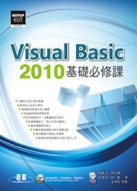 Visual Basic 2010基礎必修課