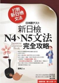 打敗新日檢文法   : 新日檢N4.N5文法完全攻略 /