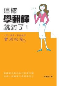 這樣學翻譯就對了!:口譯.筆譯.影視翻譯實用秘笈