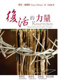 復活的力量