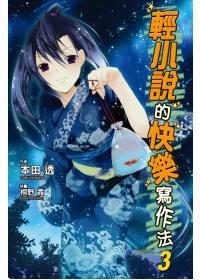 輕小說的快樂寫作法^(03^)