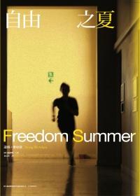 自由之夏 /