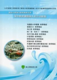 國民小學海洋教育教師手冊:海洋教育議題融入綜合活動篇