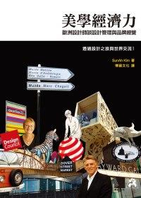 美學經濟力:歐洲設計師談設計管理與品牌經營