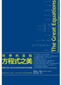 科學的高點 方程式之美 :  改變世界的十個方程式的故事和科學家的探險 /
