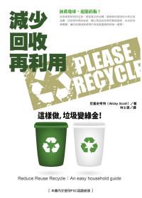 減少.回收.再利用:這樣做,垃圾變綠金!