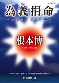 為義捐命:拯救臺灣の日本影武者