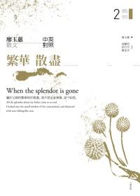 繁華散盡:廖玉蕙散文中英對照