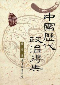 中國歷代政治得失(四版)