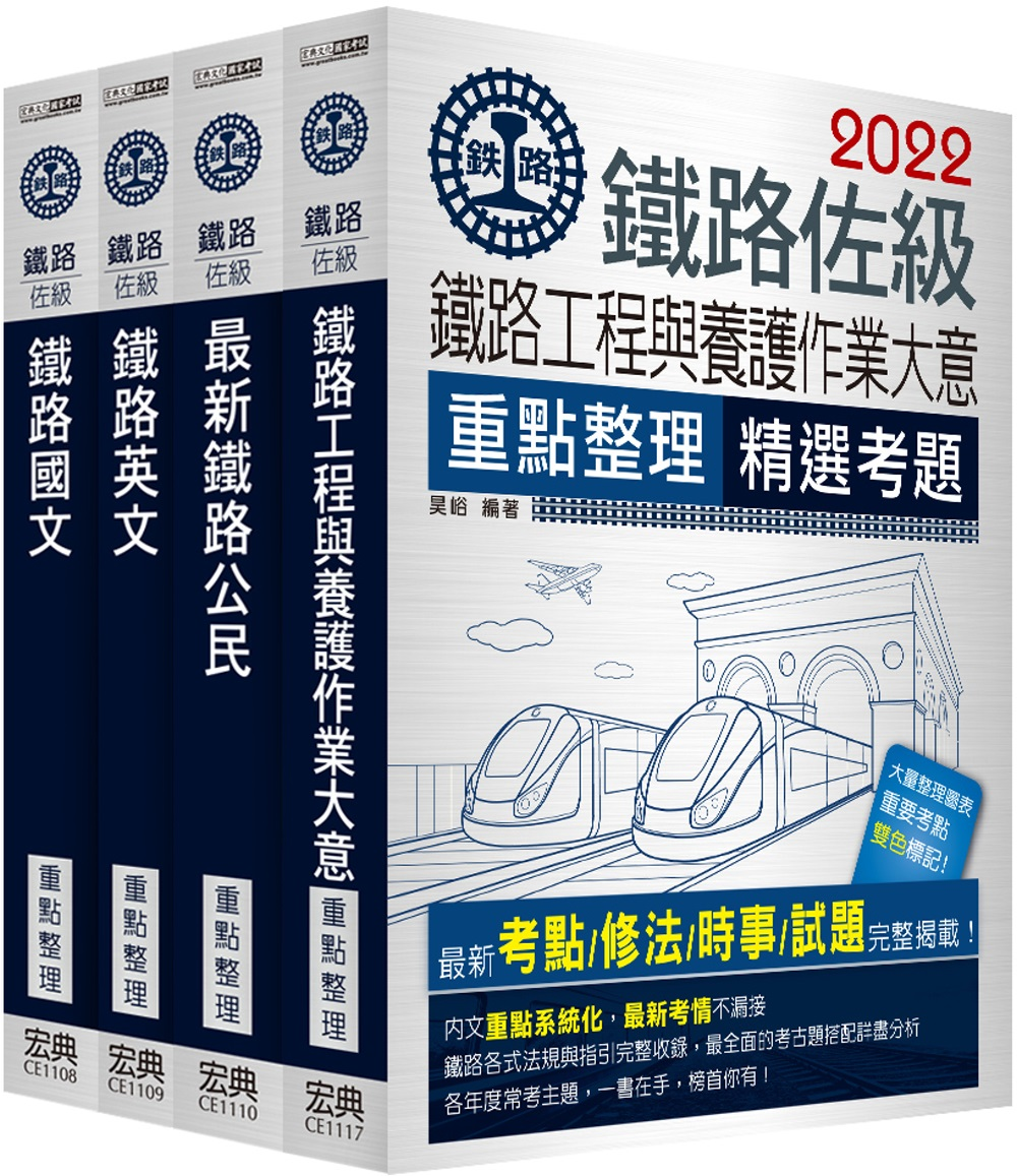 2018全新改版 鐵路特考:佐級「養路工程」類科套書