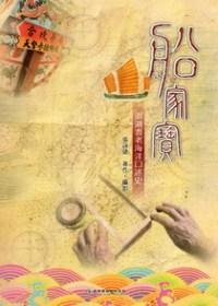 船家寶:澎湖耆老海洋口述史