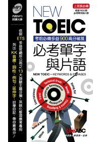 NEW TOEIC必考單字與片語(本書為 New TOEIC 900分突破必考單字與片語 口袋書版)書+ MP3光碟*1