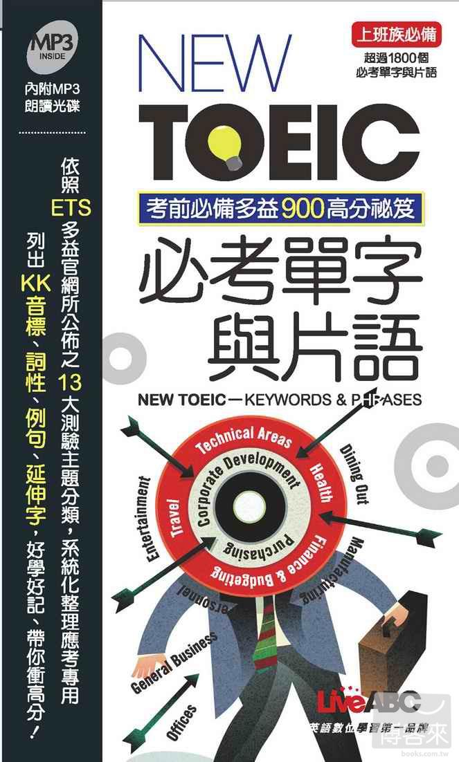 ◤博客來BOOKS◢ 暢銷書榜《推薦》NEW TOEIC必考單字與片語(本書為 New TOEIC 900分突破必考單字與片語 口袋書版)書+ MP3光碟*1