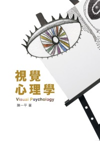 視覺心理學 =  Visual psychology /