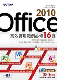 Office 2010 高效實用範例必修16課
