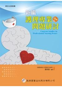 新編護理專業問題研討(九版)