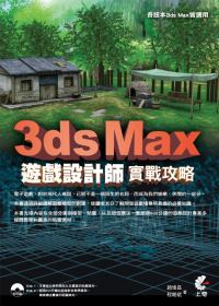 3ds Max遊戲設計師實戰攻略