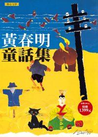 黃春明童話集 一套五冊