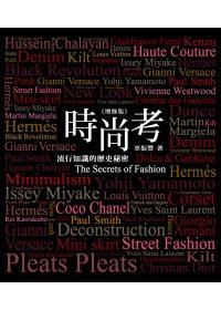 時尚考 :  流行知識的歷史秘密 = The secrets of fashion /
