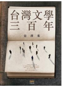 臺灣文學三百年