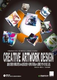 Creative artwork design創意構思與設計表現的實作技法 /