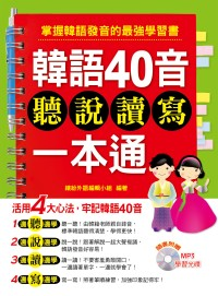 韓語40音聽說讀寫一本通