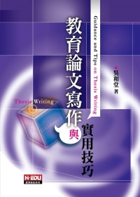 教育論文寫作與實用技巧 = Guidance and tips on thesis writing /